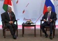 Король Иордании: «Россия всегда была элементом стабильности в регионе»
