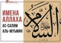 Имена Всевышнего: Ас-Салям, Аль-Муъмин