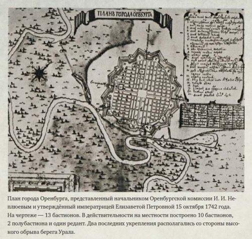 План города Оренбурга (Фото: orenburg.ru).