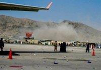 Более сотни человек погибли при взрывах в Кабуле