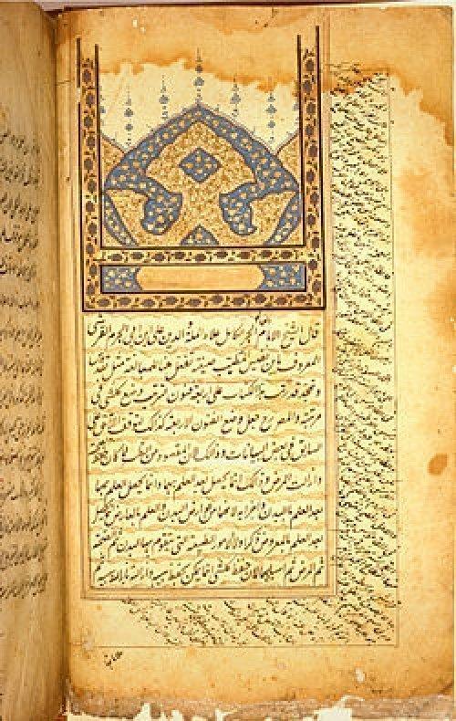 Труд Ибн Аль-Нафиса (Фото: themuslimvibe.com).