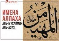 Имена Всевышнего: Аль-Мухаймин, Аль-Азиз
