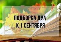 8 дуа ко Дню знаний