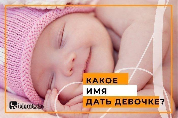 Обязанность родителя – дать ребенку красивое имя (Фото: baby.lovetoknow.com).