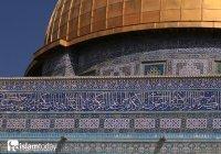 Исламское наследие Иерусалима: священные места, о которых знают не все