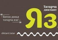 ДУМ РТ и мухтасибаты Татарстана станут участниками акции «Татарча диктант»