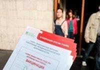 В России началась кампания по вакцинации населения от гриппа
