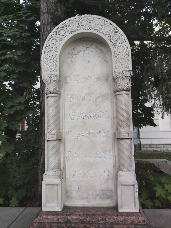 Могила четвертого муфтия Салимгарея Тевкелева на некрополе у первой соборной мечети Уфы, 2020 год. Фото автора статьи