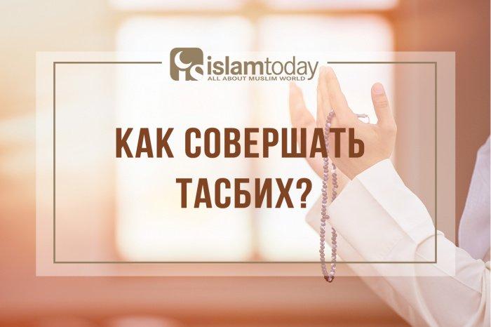 Цель произнесения тасбиха это поминание Аллаха (Фото: shutterstock.com).