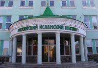 Крупнейший исламский вуз России объявил о дополнительном наборе