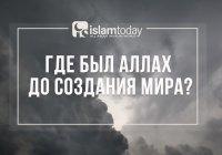 Правда ли, что до создания мира Аллах находился в облаках?