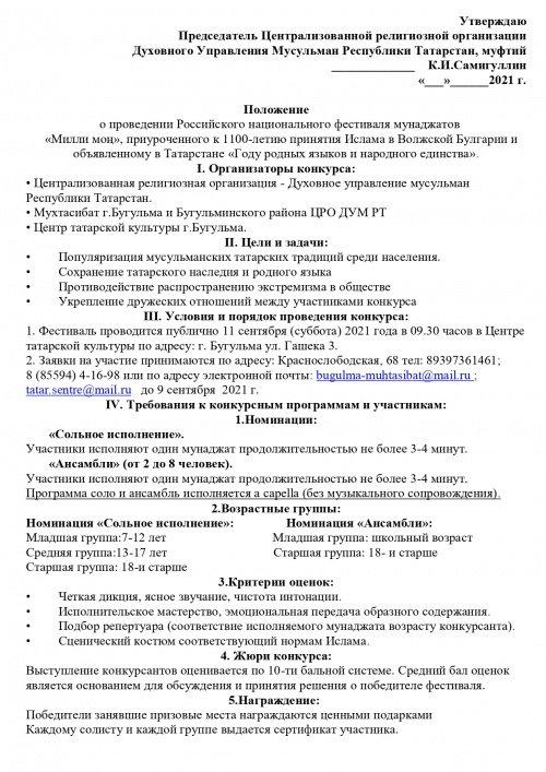 Всероссийский фестиваль мунаджатов «Милли моң» пройдет в Бугульме