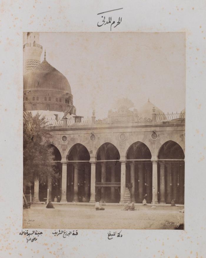 «Святыня в Медине». Подписано автором. Коллекция исламского искусства Насера Халили.