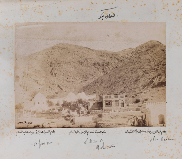 «Кладбище аль-Маалля в Мекке». Коллекция исламского искусства Насера Халили.