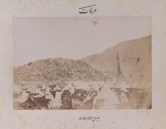 «Гора Арафат». Коллекция исламского искусства Насера Халили.