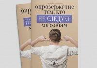 Издательский дом «Хузур» выпустил книгу «Опровержение тем, кто не следует мазхабам»
