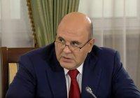 Мишустин сообщил об изменениях в сфере транспорта между Россией и Белоруссией