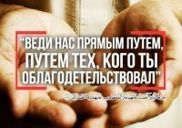 Говорите эти слова и Аллах поможет исполнить все, что захотите!