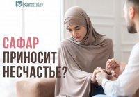 Правда ли, что в месяц Сафар запрещено жениться?