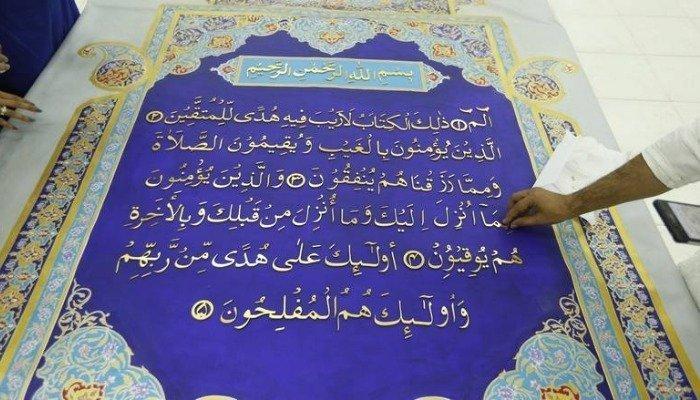 Часть самого большого Корана, выставленная на Expo 2020 (Фото: geo.tv).