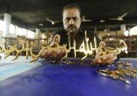 Самый большой Коран в мире, сделанный своими руками