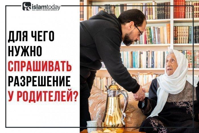 В некоторых ситуациях человек должен попросить разрешения у родителей.