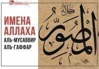 Имена Всевышнего: Аль-Мусаввир, Аль-Гаффар