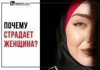 Почему страдает женщина?
