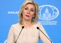Захарова: Запад ничего не сделает с катастрофой в Афганистане без России
