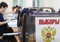 В России проходят трехдневные выборы