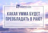 Какая умма будет самой многочисленной в Раю?
