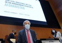 Генсек ООН призвал к взаимодействию с талибами