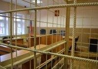 Житель Читы приговорен к тюрьме за оправдание теракта