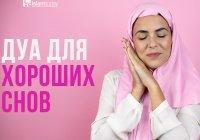 Может ли мусульманин управлять своим сном?
