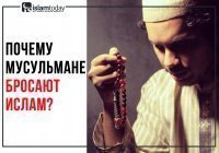 Почему мусульмане бросают ислам?