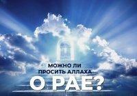 Если человек не просит Рая у Всевышнего, может ли Аллах гневаться на него?