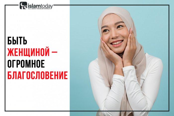 Всевышний Аллах щедро одарил женщин.