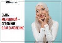 Быть женщиной – огромное благословение