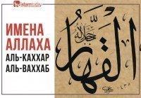 Имена Всевышнего: Аль-Каххар, Аль-Ваххаб