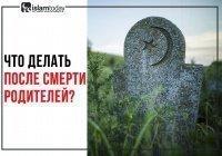 Что делать после смерти родителей?