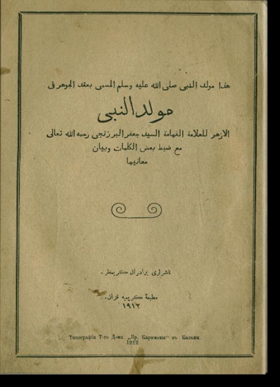 «Мавлид ан-Наби». Автор книги: Джафар аль-Барзанджи. Фото: darul-kutub.com