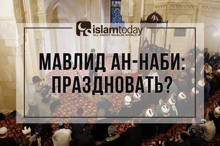 Основной формой празднования и проведения Мавлидов считалось коллективное чтение касыд. Фото: dumrt.ru.