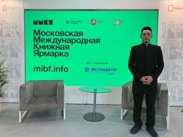 Издательский дом «Хузур» на Московской книжной ярмарке