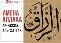 Имена Всевышнего: Ар-Раззак, Аль-Фаттах