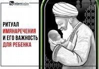 В чём мудрость проведения ритуала имянаречения новорождённого?
