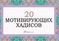 20 лучших мусульманских мотивационных цитат