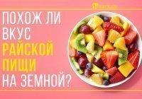 Схожи ли плоды Рая с земными?