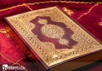 Читайте Коран – в нем великое благо!