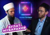 Булат Мубараков. Мавлид ан-Наби: запретить нельзя праздновать
