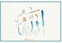 Как возникло слово «Аллах»?